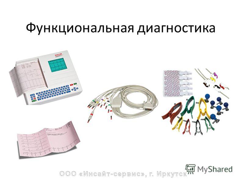 Функциональная диагностика