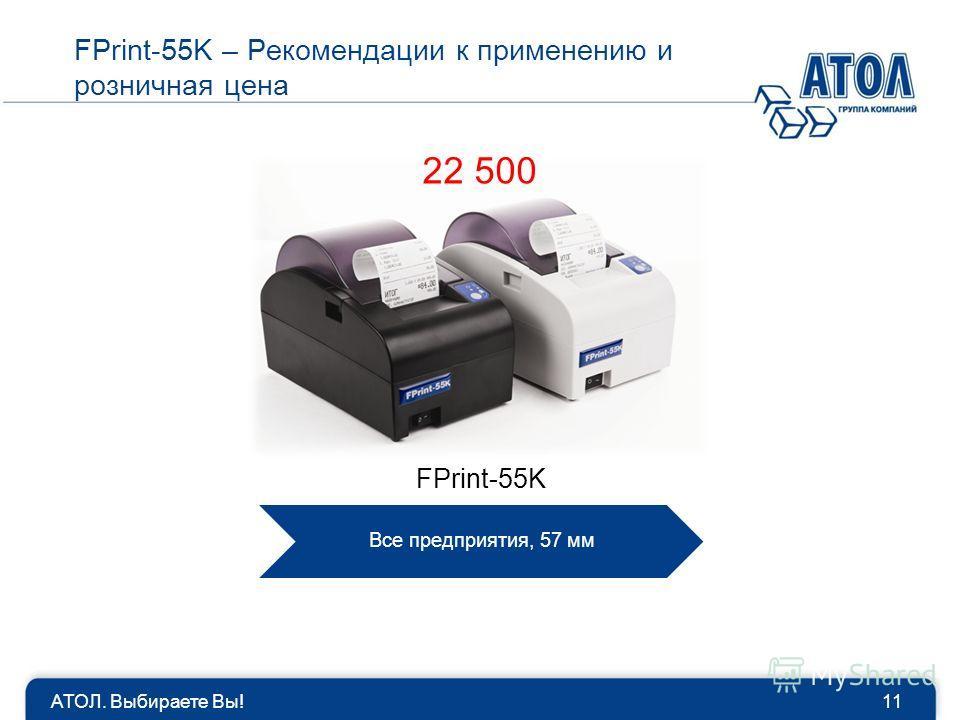 АТОЛ. Выбираете Вы!11 FPrint-55K – Рекомендации к применению и розничная цена Все предприятия, 57 мм FPrint-55K 22 500