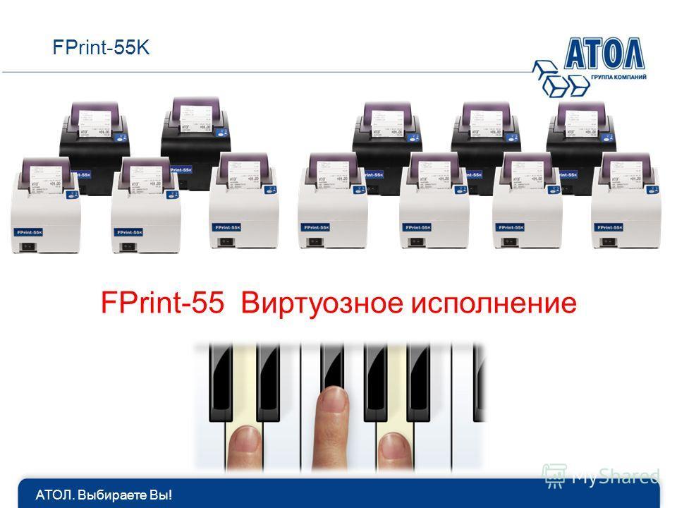 Atol fprint 11 драйвер