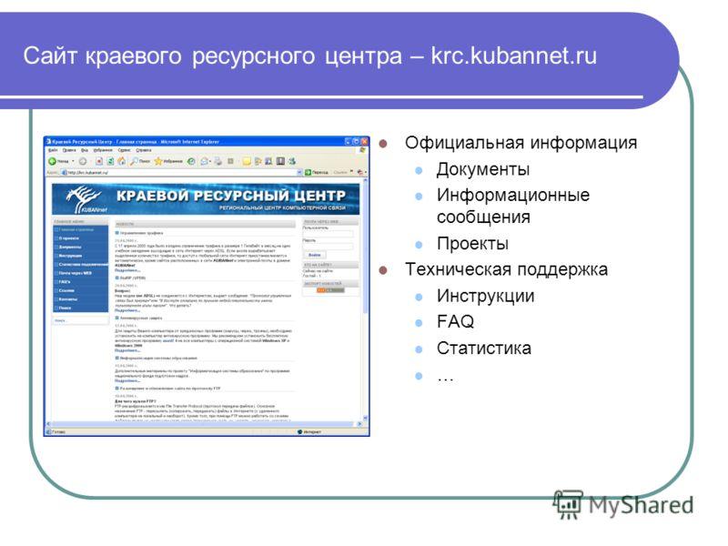 Сайт краевого ресурсного центра – krc.kubannet.ru Официальная информация Документы Информационные сообщения Проекты Техническая поддержка Инструкции FAQ Статистика …
