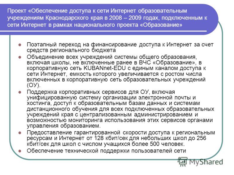 Проект «Обеспечение доступа к сети Интернет образовательным учреждениям Краснодарского края в 2008 – 2009 годах, подключенным к сети Интернет в рамках национального проекта «Образование» Поэтапный переход на финансирование доступа к Интернет за счет