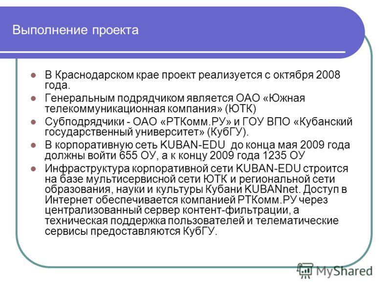 Выполнение проекта В Краснодарском крае проект реализуется с октября 2008 года. Генеральным подрядчиком является ОАО «Южная телекоммуникационная компания» (ЮТК) Субподрядчики - ОАО «РТКомм.РУ» и ГОУ ВПО «Кубанский государственный университет» (КубГУ)