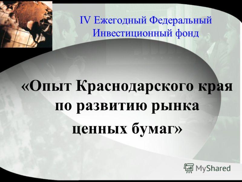 IV Ежегодный Федеральный Инвестиционный фонд «Опыт Краснодарского края по развитию рынка ценных бумаг»