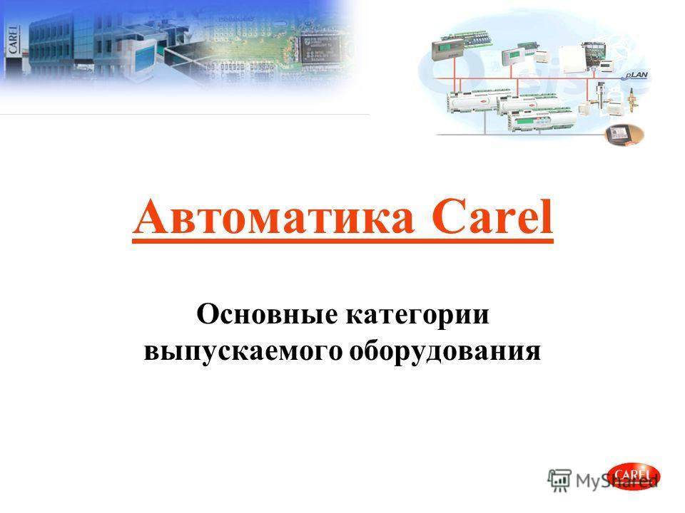 Автоматика Carel Основные категории выпускаемого оборудования