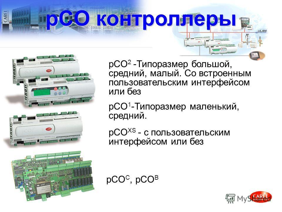 pCO 2 -Типоразмер большой, средний, малый. Со встроенным пользовательским интерфейсом или без pCO 1 -Типоразмер маленький, средний. pCO C, pCO B pCO контроллеры pCO XS - с пользовательским интерфейсом или без
