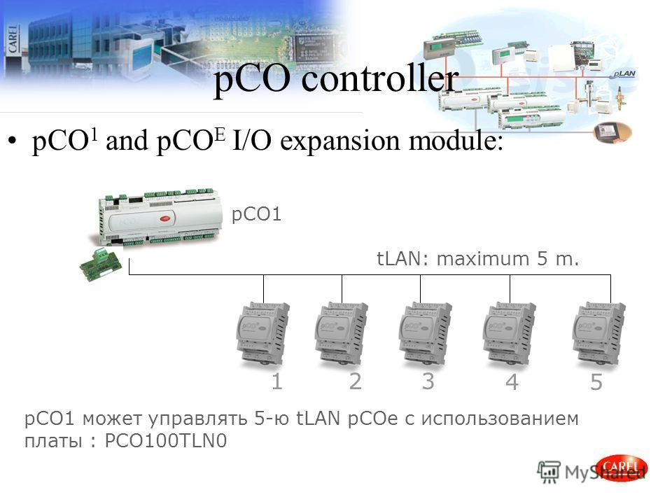 pCO controller pCO 1 and pCO E I/O expansion module: 123 45 tLAN: maximum 5 m. pCO1 pCO1 может управлять 5-ю tLAN pCOe с использованием платы : PCO100TLN0