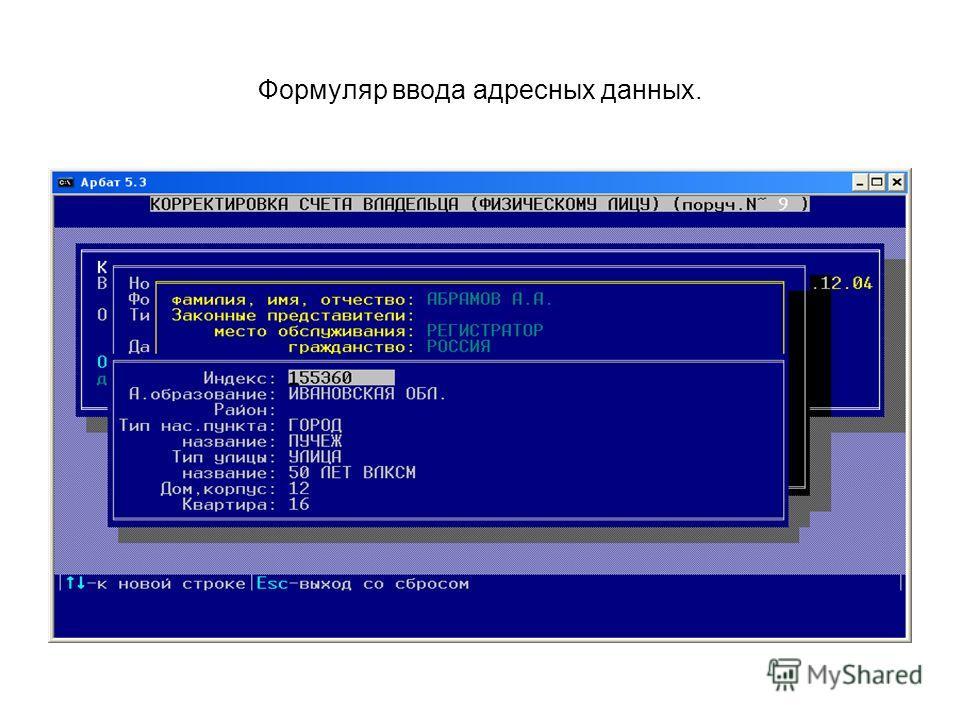 Формуляр ввода адресных данных.