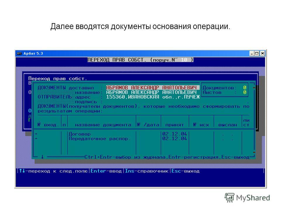 Далее вводятся документы основания операции.