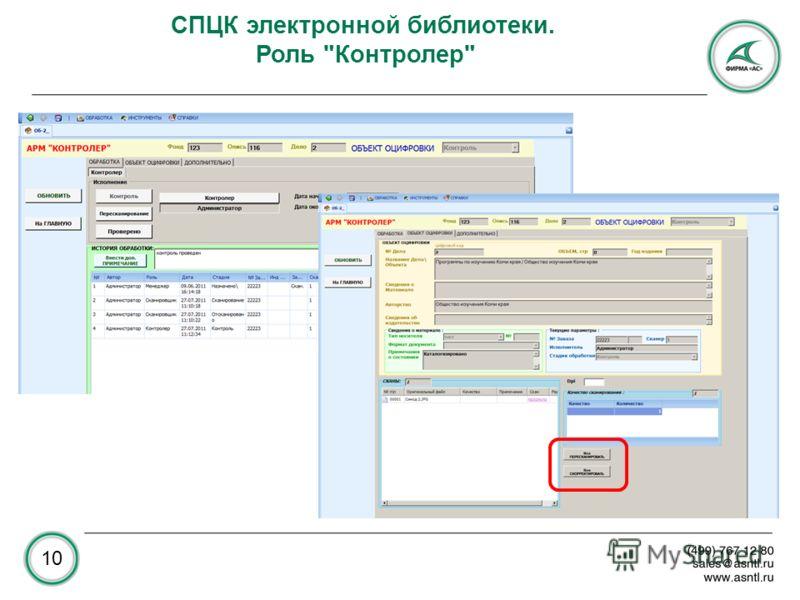 СПЦК электронной библиотеки. Роль Контролер 10