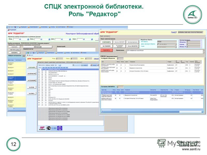 СПЦК электронной библиотеки. Роль Редактор 12