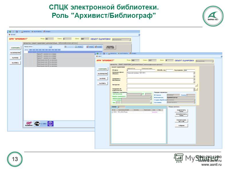 СПЦК электронной библиотеки. Роль Архивист/Библиограф 13