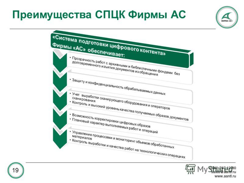 Преимущества СПЦК Фирмы АС 19