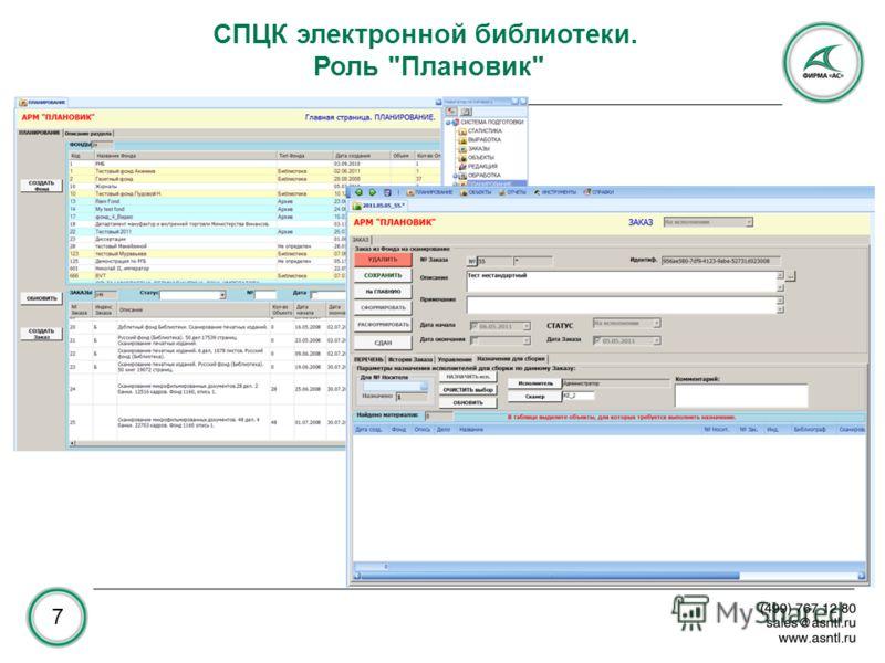 СПЦК электронной библиотеки. Роль Плановик 7