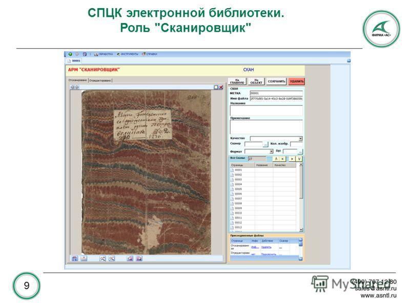 СПЦК электронной библиотеки. Роль Сканировщик 9