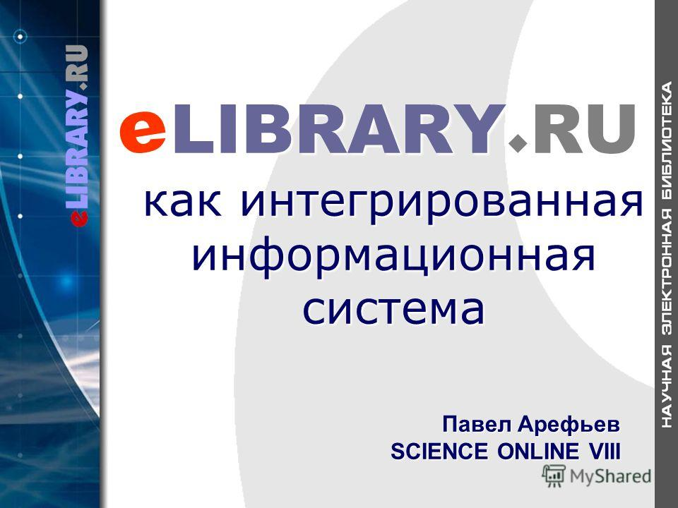 LIBRARY RU как интегрированная информационная система LIBRARY RU как интегрированная информационная система e Павел Арефьев SCIENCE ONLINE VIII