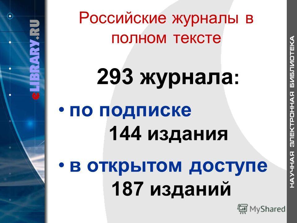 Российские журналы в полном тексте 293 журнала : по подписке 144 издания в открытом доступе 187 изданий