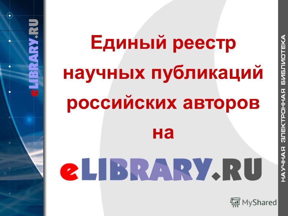 Единый реестр научных публикаций российских авторов на