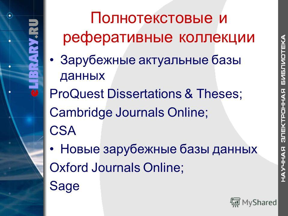 Полнотекстовые и реферативные коллекции Зарубежные актуальные базы данных ProQuest Dissertations & Theses; Cambridge Journals Online; CSA Новые зарубежные базы данных Oxford Journals Online; Sage