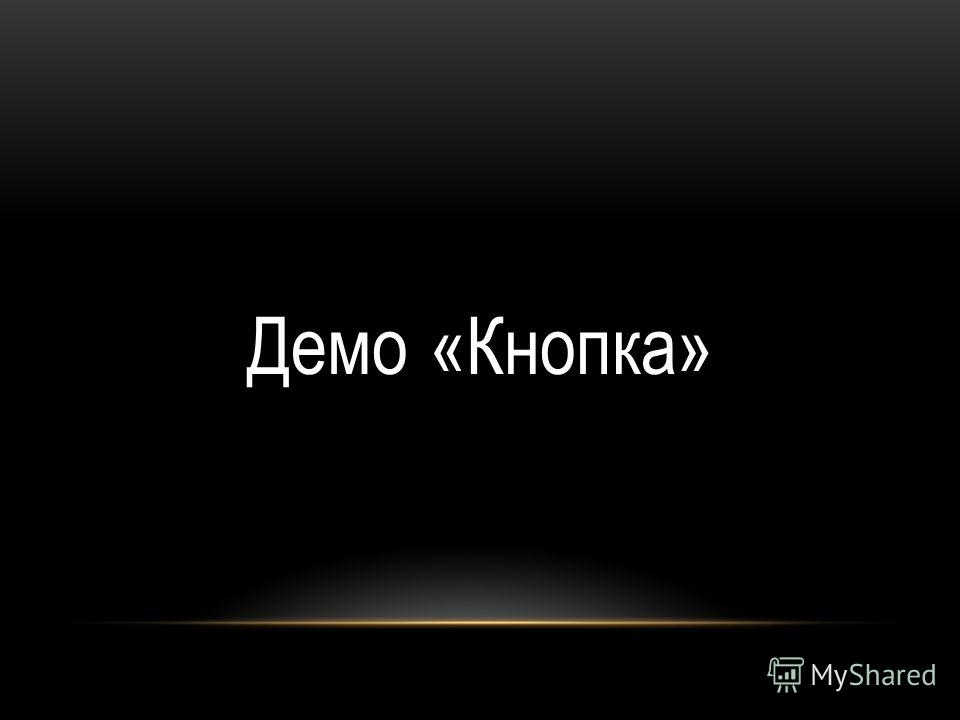 Демо «Кнопка»