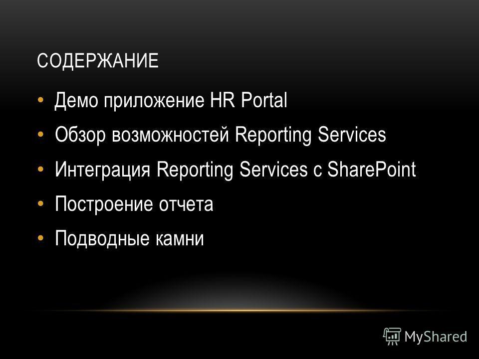 СОДЕРЖАНИЕ Демо приложение HR Portal Обзор возможностей Reporting Services Интеграция Reporting Services с SharePoint Построение отчета Подводные камни
