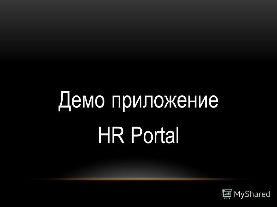 Демо приложение HR Portal
