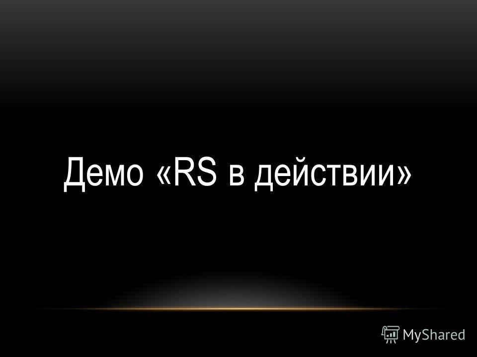 Демо «RS в действии»