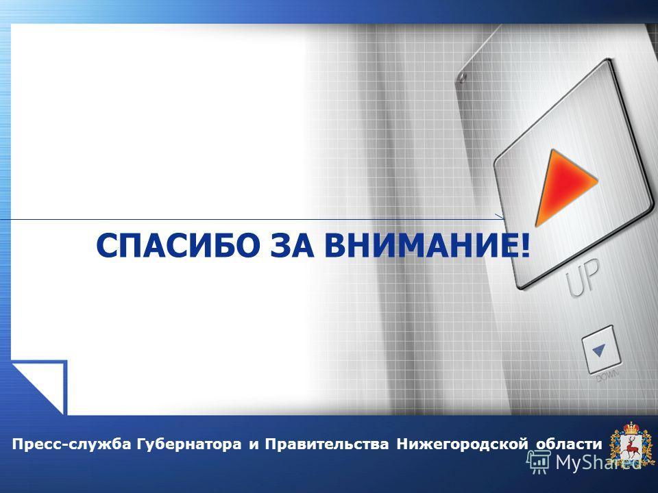 Пресс-служба Губернатора и Правительства Нижегородской области СПАСИБО ЗА ВНИМАНИЕ!