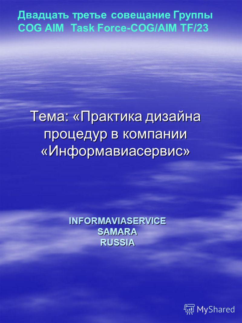INFORMAVIASERVICE SAMARA RUSSIA Тема: «Практика дизайна процедур в компании «Информавиасервис» Двадцать третье совещание Группы COG AIM Task Forсe-COG/AIM TF/23