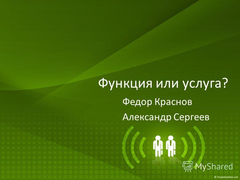 Функция или услуга? Федор Краснов Александр Сергеев