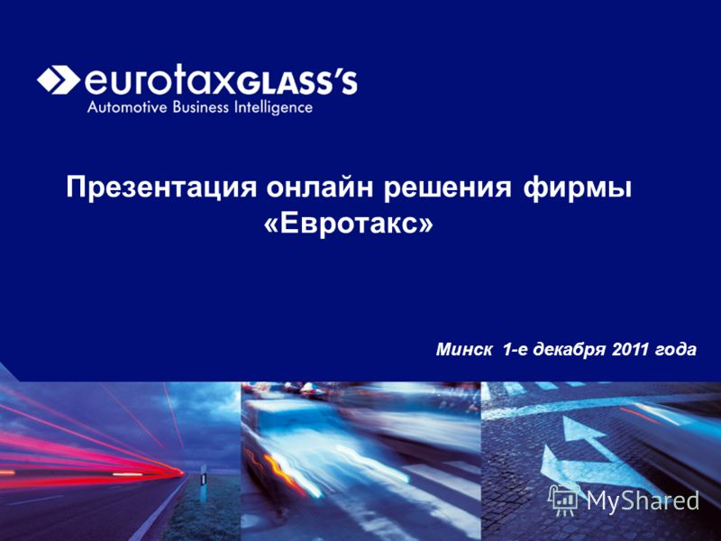 Презентация онлайн решения фирмы «Евротакс» Минск 1-е декабря 2011 года