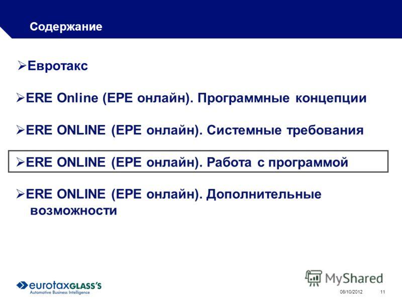 01/08/2012 11 Содержание Евротакс ERE Online (ЕРЕ онлайн). Программные концепции ERE ONLINE (ЕРЕ онлайн). Системные требования ERE ONLINE (ЕРЕ онлайн). Работа с программой ERE ONLINE (ЕРЕ онлайн). Дополнительные возможности