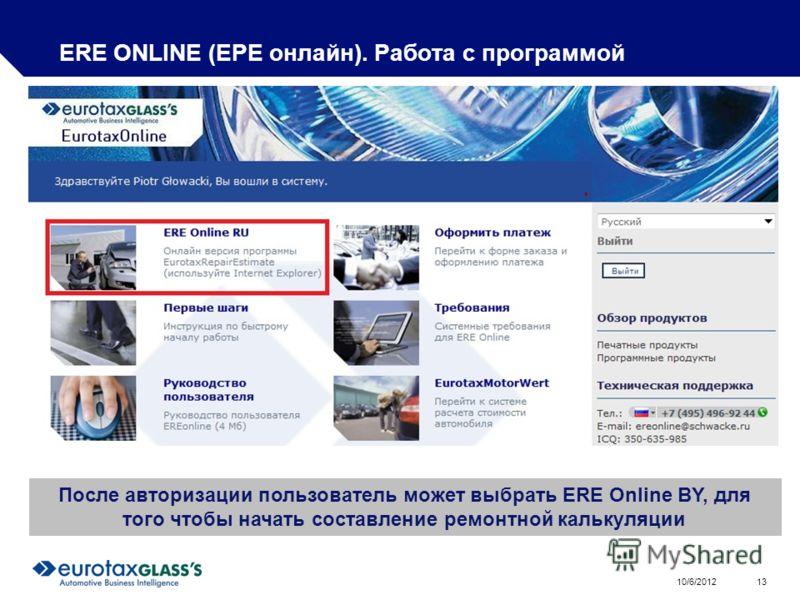 8/1/2012 13 ERE ONLINE (ЕРЕ онлайн). Работа с программой После авторизации пользователь может выбрать ERE Online BY, для того чтобы начать составление ремонтной калькуляции