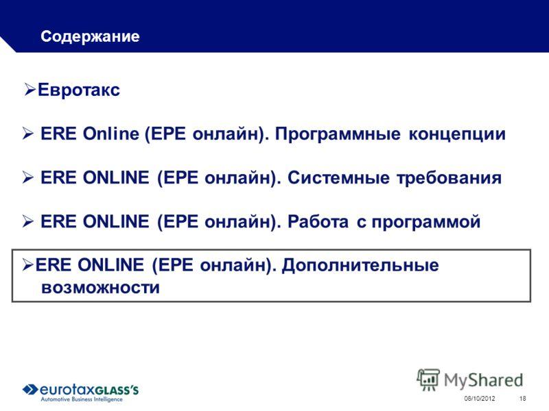 01/08/2012 18 Содержание Евротакс ERE Online (ЕРЕ онлайн). Программные концепции ERE ONLINE (ЕРЕ онлайн). Системные требования ERE ONLINE (ЕРЕ онлайн). Работа с программой ERE ONLINE (ЕРЕ онлайн). Дополнительные возможности