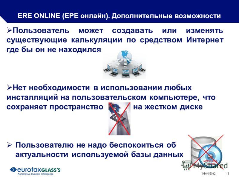01/08/2012 19 ERE ONLINE (ЕРЕ онлайн). Дополнительные возможности Пользователь может создавать или изменять существующие калькуляции по средством Интернет где бы он не находился Нет необходимости в использовании любых инсталляций на пользовательском