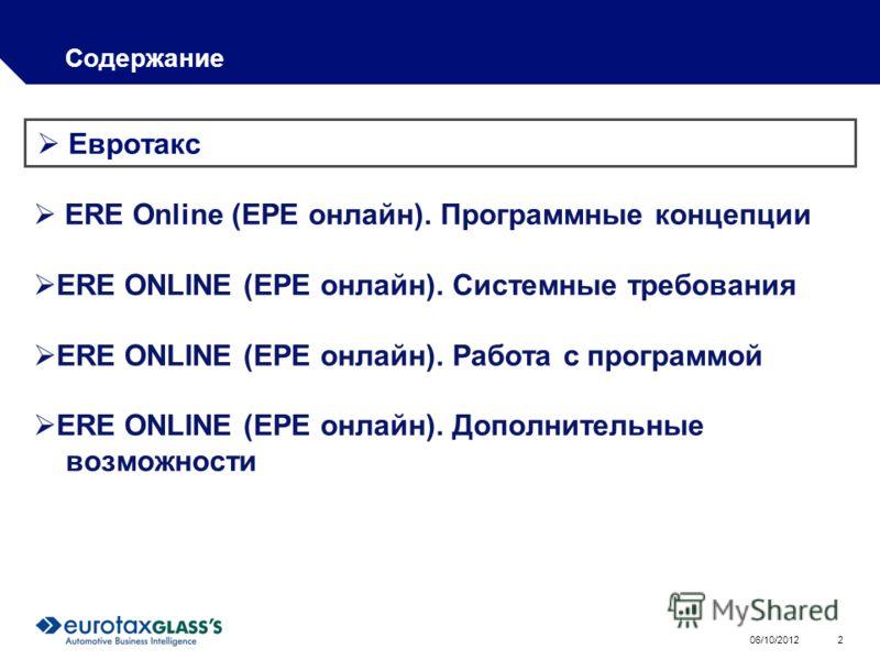 01/08/2012 2 Содержание Евротакс ERE Online (ЕРЕ онлайн). Программные концепции ERE ONLINE (ЕРЕ онлайн). Системные требования ERE ONLINE (ЕРЕ онлайн). Работа с программой ERE ONLINE (ЕРЕ онлайн). Дополнительные возможности