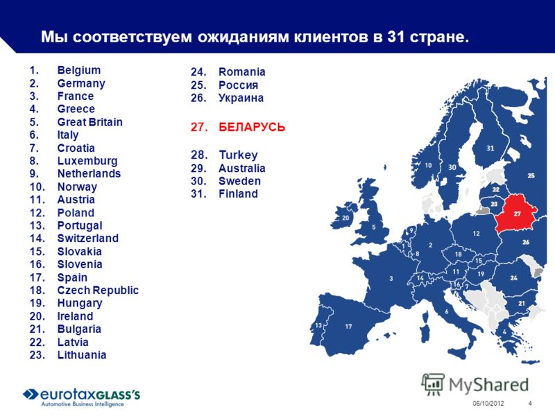 01/08/2012 4 Мы соответствуем ожиданиям клиентов в 31 стране. 1.Belgium 2.Germany 3.France 4.Greece 5.Great Britain 6.Italy 7.Croatia 8.Luxemburg 9.Netherlands 10.Norway 11.Austria 12.Poland 13.Portugal 14.Switzerland 15.Slovakia 16.Slovenia 17.Spain