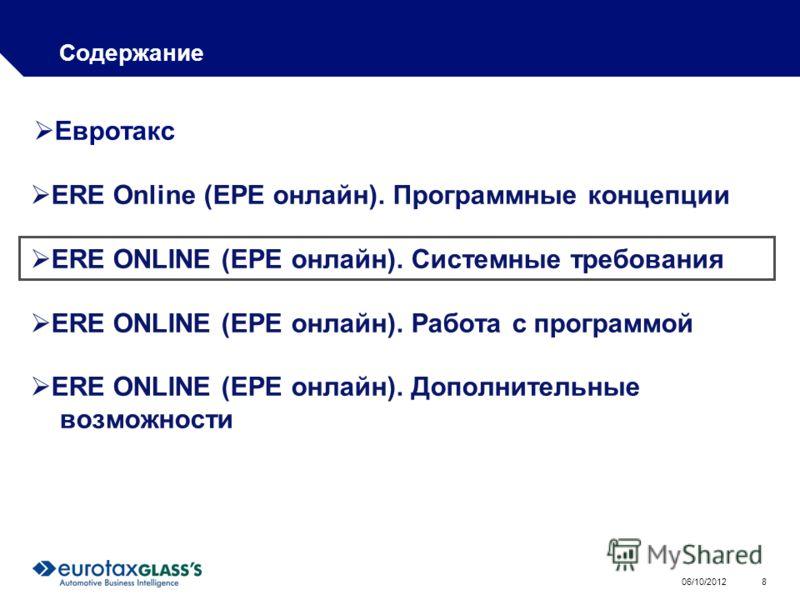 01/08/2012 8 Содержание Евротакс ERE Online (ЕРЕ онлайн). Программные концепции ERE ONLINE (ЕРЕ онлайн). Системные требования ERE ONLINE (ЕРЕ онлайн). Работа с программой ERE ONLINE (ЕРЕ онлайн). Дополнительные возможности