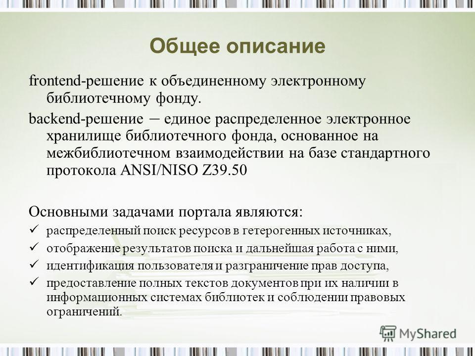 Общее описание frontend-решение к объединенному электронному библиотечному фонду. backend-решение единое распределенное электронное хранилище библиотечного фонда, основанное на межбиблиотечном взаимодействии на базе стандартного протокола ANSI/NISO Z
