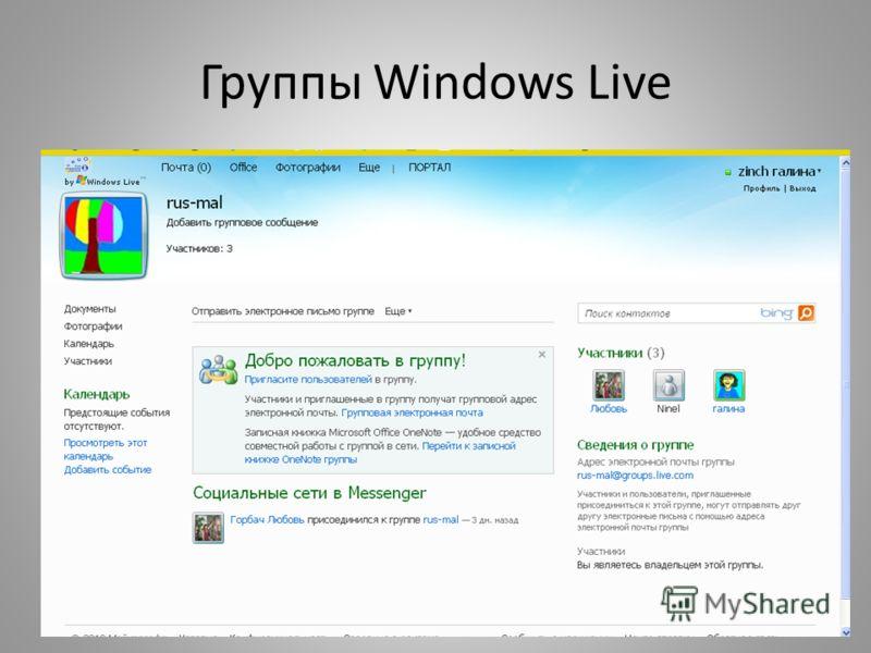 Группы Windows Live