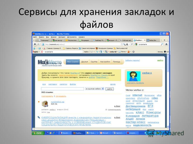 Сервисы для хранения закладок и файлов