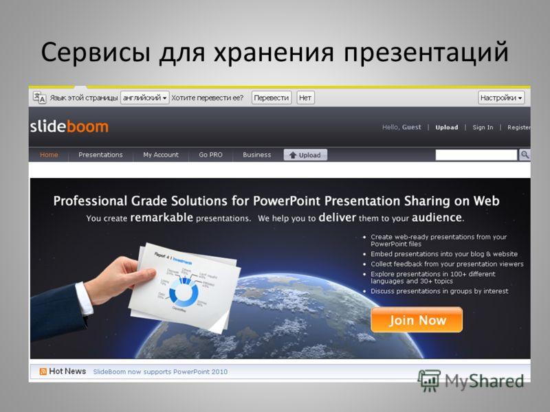 Сервисы для хранения презентаций
