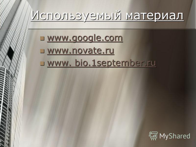 Используемый материал www.google.com www.google.com www.google.com www.novate.ru www.novate.ru www.novate.ru www. bio.1september.ru www. bio.1september.ru www. bio.1september.ru www. bio.1september.ru