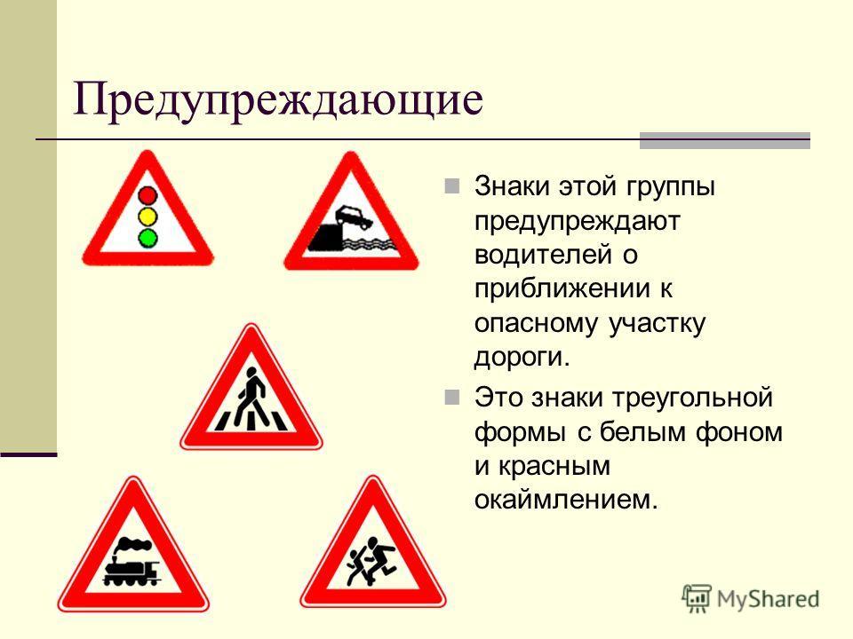 На знаки тему класс дорожные презентацию 3