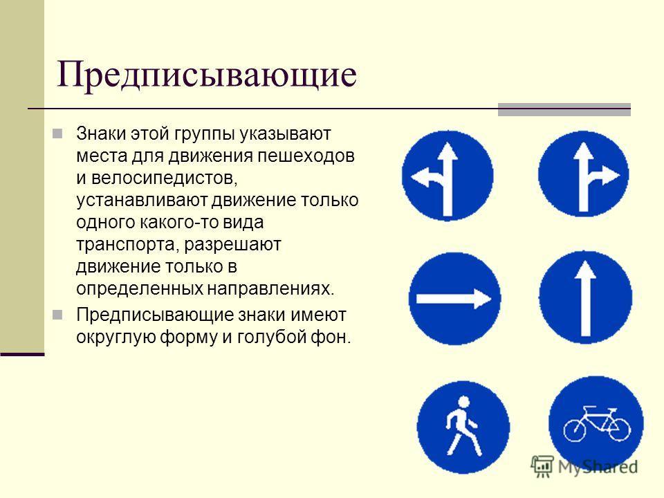 Предписывающие Знаки этой группы указывают места для движения пешеходов и велосипедистов, устанавливают движение только одного какого-то вида транспорта, разрешают движение только в определенных направлениях. Предписывающие знаки имеют округлую форму