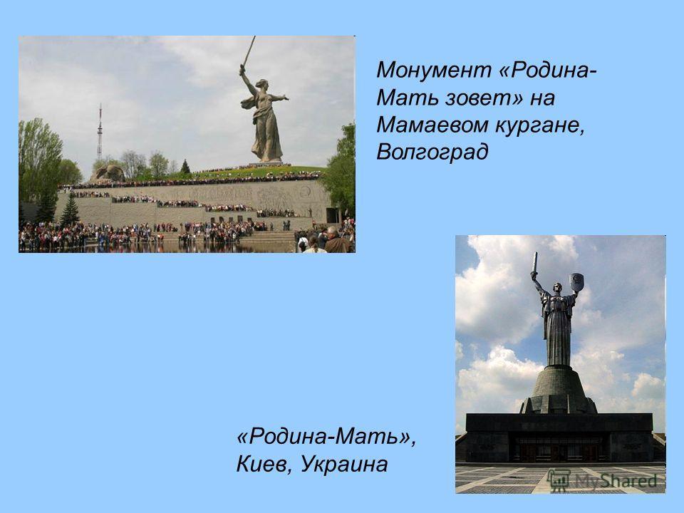 Монумент «Родина- Мать зовет» на Мамаевом кургане, Волгоград «Родина-Мать», Киев, Украина