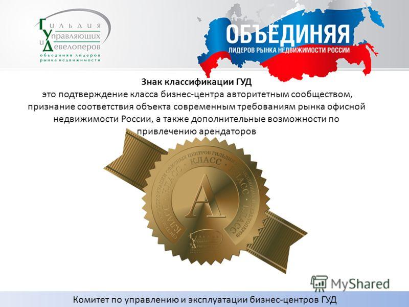 Знак классификации ГУД это подтверждение класса бизнес-центра авторитетным сообществом, признание соответствия объекта современным требованиям рынка офисной недвижимости России, а также дополнительные возможности по привлечению арендаторов