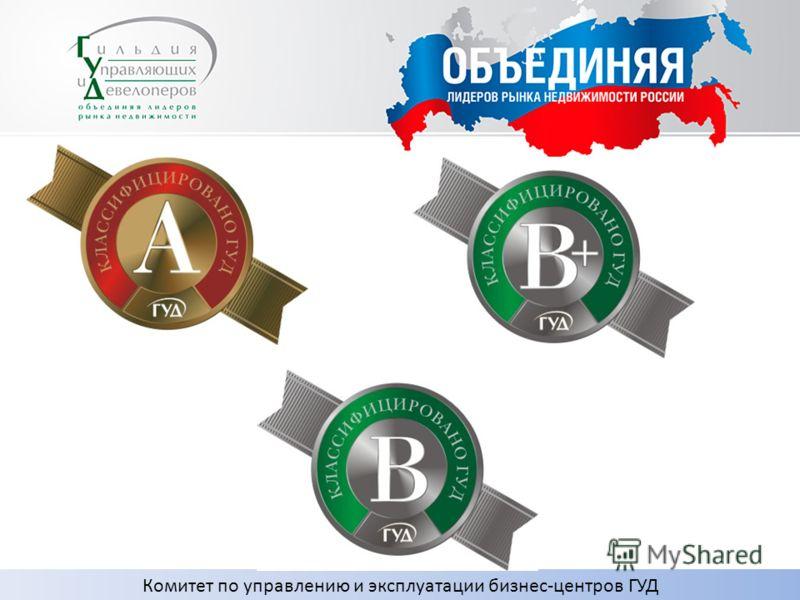 Комитет по управлению и эксплуатации бизнес-центров ГУД