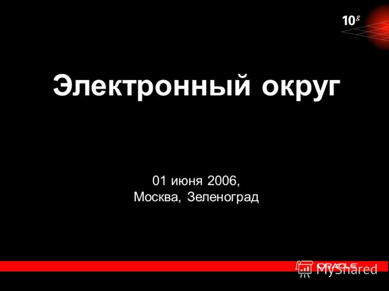Электронный округ 01 июня 2006, Москва, Зеленоград