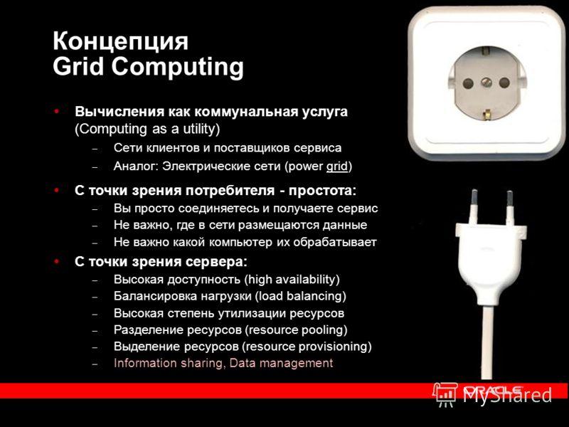 Концепция Grid Computing Вычисления как коммунальная услуга (Computing as a utility) – Сети клиентов и поставщиков сервиса – Аналог: Электрические сети (power grid) С точки зрения потребителя - простота: – Вы просто соединяетесь и получаете сервис –