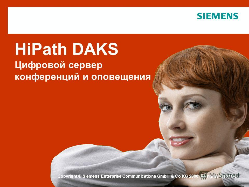 Copyright © Siemens Enterprise Communications 2007. All rights reserved. Copyright © Siemens Enterprise Communications GmbH & Co KG 2008. All rights reserved. HiPath DAKS Цифровой сервер конференций и оповещения
